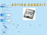 自作PC作成・最新情報ガイド