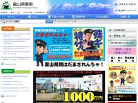 富山県警察音楽隊