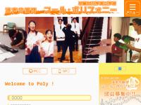 早稲田大学混声合唱団コール・ポリフォニー