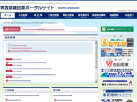 青森県建設業ポータルサイト