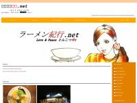 ラーメン紀行.net