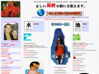 日本リフレッシュ研究所
