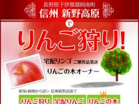 新野高原りんごクラブ