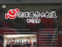 琉球國祭り太鼓香川支部