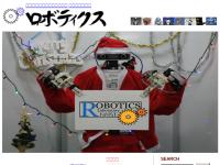 日本のロボット研究