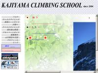 梶山宝伸の登山・ロッククライミング教室