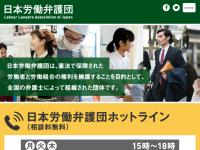 日本労働弁護団