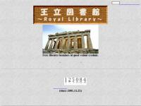 第二次世界大戦資料館 - 王立図書館