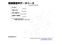 琉球語音声データベース