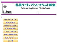 札苗ライトハウス・キリスト教会