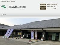 埼玉伝統工芸会館