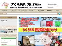 さくら FM