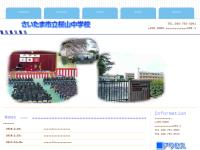 さいたま市立桜山中学校