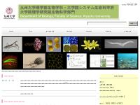 九州大学理学部生物学科