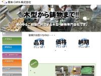 関本CAPA