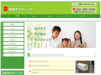 仙台ポストサービス