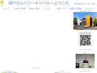瀬戸カルバリーチャペル