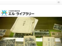 エルライブラリー 大阪産業労働資料館