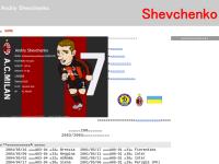 アンドリー・シェフチェンコ
