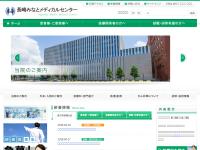 長崎みなとメディカルセンター市民病院