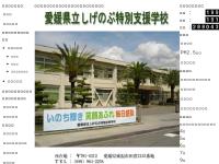 県立しげのぶ特別支援学校
