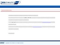 日経資格・スキルアップガイド