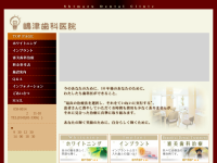 嶋津歯科医院