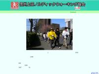 信州上田ノルディックウォーキング協会