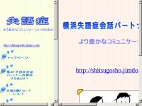 横浜失語症会話パートナーを養成する会