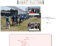小金井アーチェリー協会