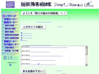睡眠障害相談室