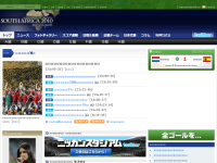 Nikkansports.com: 2010年南アフリカW杯