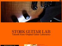 ストークギターラボ