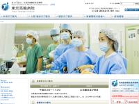東京高輪病院