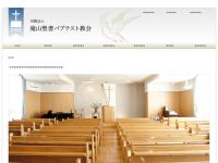 滝山聖書バプテスト教会