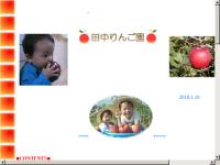 田中りんご園