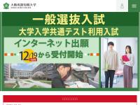 大阪成蹊短期大学