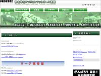 東北学生アメリカンフットボール連盟