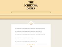 市川オペラ