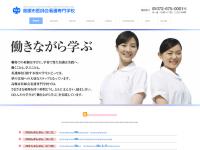 高槻市医師会看護専門学校