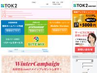 とくつー.com
