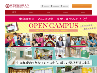 東京経営短期大学