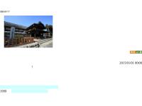 川越観光ブログ