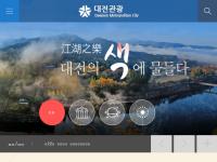 大田広域市文化観光ホームページ
