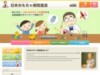 日本おもちゃ病院協会