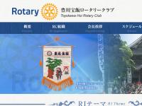 豊川宝飯ロータリークラブ