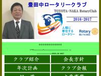 豊田中ロータリークラブ