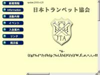 日本トランペット協会