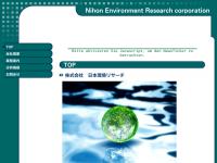 日本環境リサーチ