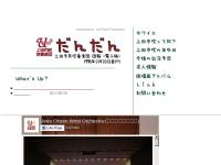 上田市民吹奏楽団